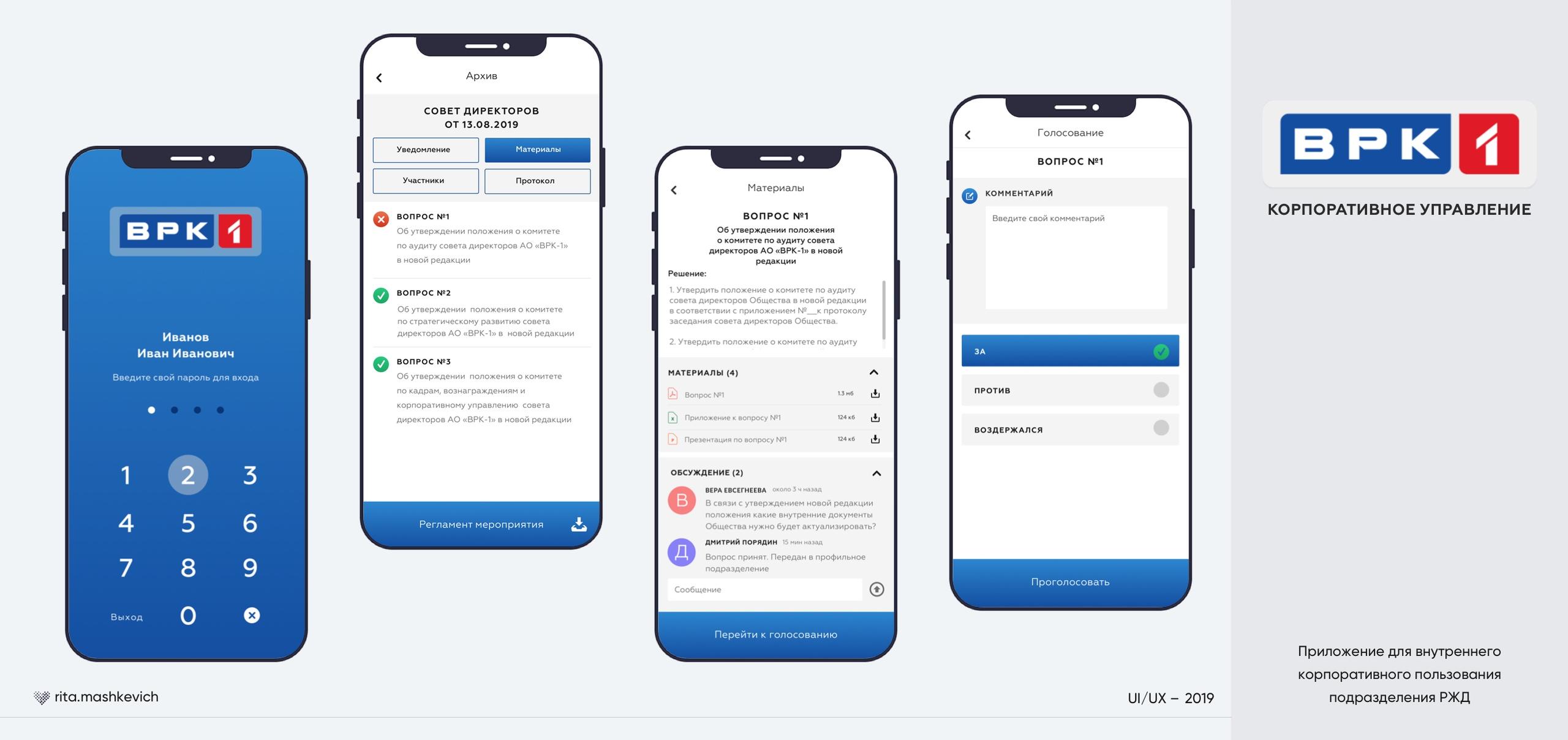 Мобильное приложение для подразделения РЖД